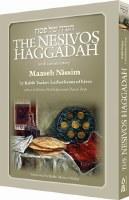 The Nesivos Haggadah [Hardcover]
