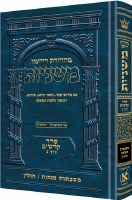 The Ryzman Edition Hebrew Mishnah Menachos / Chullin [Hardcover]