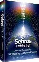 The Sefiros and the Self [Hardcover]