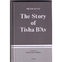 The Story of Tisha B'Av [Hardcover]