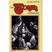 The Torah Anthology Book of Avoth Volume 43 Me'am Lo'ez Series [Hardcover]