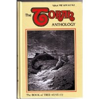 The Torah Anthology Book of Trei Asar Volume 1 Me'am Lo'ez Series [Hardcover]