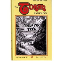 The Torah Anthology: Vol. 18 - Laws and Warning [Hardcover]