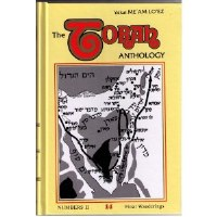 The Torah Anthology: Vol. 14 - Final Wanderings [Hardcover]