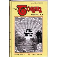 The Torah Anthology: Vol. 16- Faith and Optimism [Hardcover]