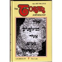 The Torah Anthology: Vol. 7-The Law