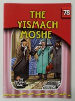 The Yismach Moshe Laminated Pages [Paperback]