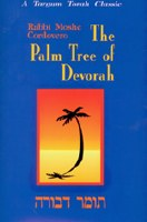 The Palm Tree of Devorah [Hardcover]