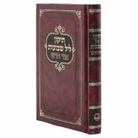 Tikkun Leil Shavuos Ohr Chodosh [Hardcover]