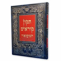 Tikkun Korim Hamefoar: Tikun for Reading the Torah with Instructions and Laws in Hebrew [Hardcover]