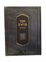 Tikkun Korim Simanim Hebrew Medium Size Gray Ashkenaz [Hardcover]