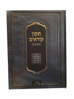 Tikkun Korim Simanim Hebrew Medium Size Gray Ashkenaz [Hardcover]
