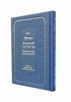Tomer Devorah - Hebrew/English Edition Assorted Colors Blue and Purple