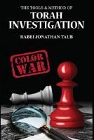 Tools & Method of Torah Investigation [Hardcover]