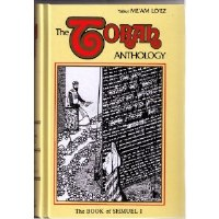 The Torah Anthology: Book of Shmuel [Hardcover]