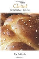 The Torah of Challah [Hardcover]