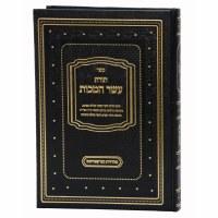 Toras Eser HaMakkos [Hardcover]