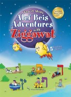Travel Along Alef Bais Adventures with Ziggawat [Hardcover]
