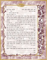 Kesubah for 1rst Marriage Hebrew Floral Trellis Design