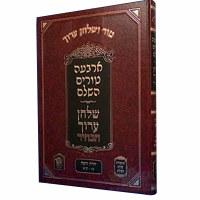 Tur Shulchan Aruch Habahir: Ohr Hachaim Siman Raish Mem Bais - Shin Hey Chelek Hey (242 - 305 Volume 5) [Hardcover]