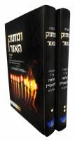 Umasuk Haor Chanukah 2 Volume Set [Hardcover]