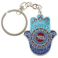 Hamsa Hand Key Chain Decorated with Pomegranates and Mazal Design