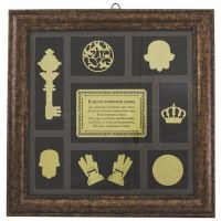 Framed Home Blessing in Russian Engraved on Electro Gold Plate with Jewish Icons