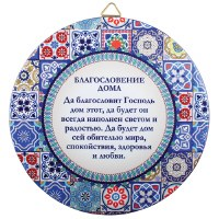 Home Blessing Russian Round Ceramic Decoration Geometric Mosaic Design