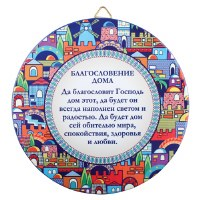 Home Blessing Russian Round Ceramic Decoration Jerusalem Mosaic Design