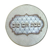 Trivet Tempered Glass Shabbos and Yom Tov Design