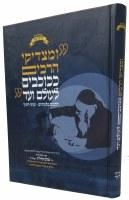 Umeitzadikei HaRabim KeKochavim LiOlam Vaed [Hardcover]