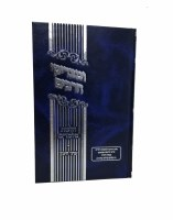 Umeitzadikei HaRabim [Hardcover]