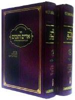 Urim V'Tumim, 2 volumes (Hebrew Only)