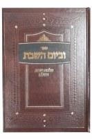 Uveyom Hashabbos [Hardcover]