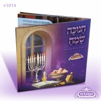 Chanukah Sameach Childrens' Booklet - Purple