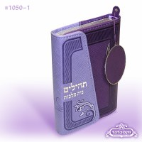 Tehillim Bais Malchus with Magnet Closure - Purple - Edut Mizrach