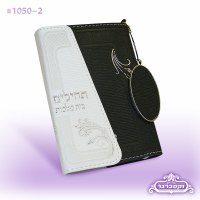 Tehillim Bais Malchus with Magnet Closure - Black and White - Ashkenaz