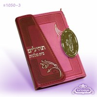 Tehillim Bais Malchus with Magnet Closure - Pink and Red - Ashkenaz