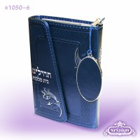 Tehillim Bais Malchus with Magnet Closure - Metallic Blue - Ashkenaz