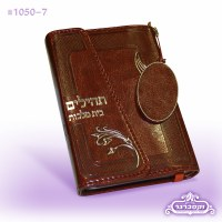 Tehillim Bais Malchus with Magnet Closure - Brown - Ashkenaz