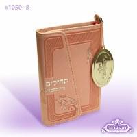 Tehillim Bais Malchus with Magnet Closure - Salmon - Ashkenaz