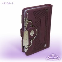 V'Ani Tefillasi Hard Cover with Handles - Purple