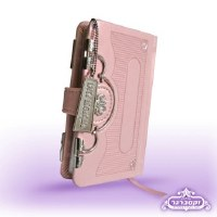 V'Ani Tefillasi Hard Cover with Handles - Pink