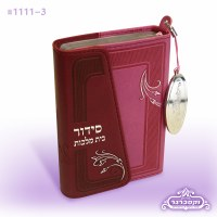 Siddur Bais Malchus with Magnet Closure - Pink and Red - Ashkenaz