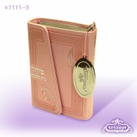 Siddur Bais Malchus with Magnet Closure - Pink - Ashkenaz