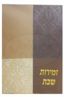 Zemiros Shabbos Brown Tones Embossed with Floral Pattern Ashkenaz