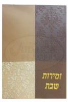 Zemiros Shabbos - Brown Floral - Edut Mizrach