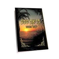 Krias Shema Laminated BiFold Sunset Design Edut Mizrach