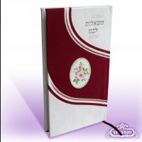 Mishalos Libeinu  Maroon Velvet Book