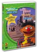 Shalom Sesame Vol. 1 Land of Israel DVD